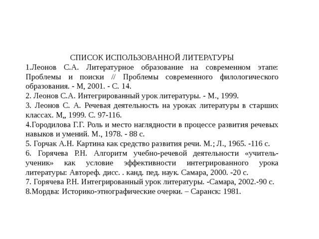 СПИСОК ИСПОЛЬЗОВАННОЙ ЛИТЕРАТУРЫ 1.Леонов С.А. Литературное образование на с...