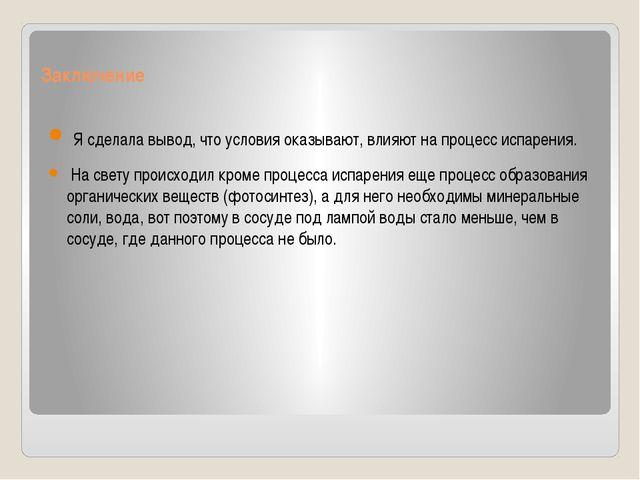 Заключение Я сделала вывод, что условия оказывают, влияют на процесс испарени...