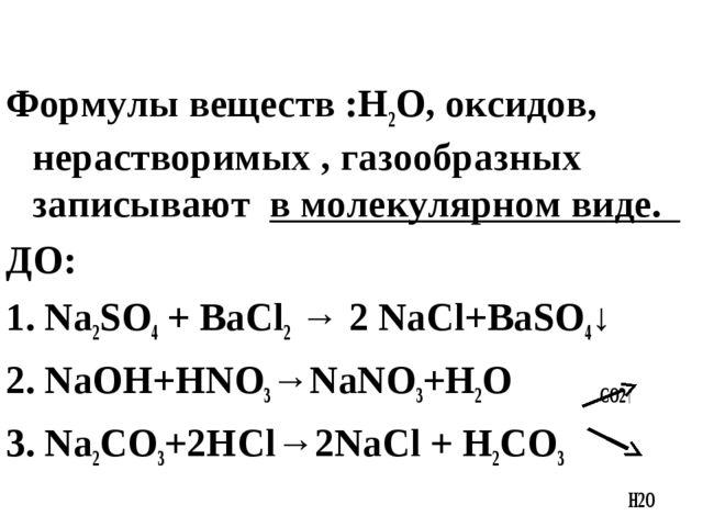 Формулы веществ :H2O, оксидов, нерастворимых , газообразных записывают в мол...