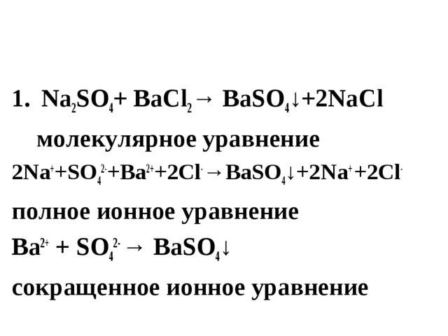 Na2SO4+ BaCl2→ BaSO4↓+2NaCl молекулярное уравнение 2Na++SO42-+Ba2++2Cl-→BaSO...