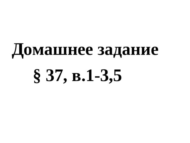 Домашнее задание § 37, в.1-3,5