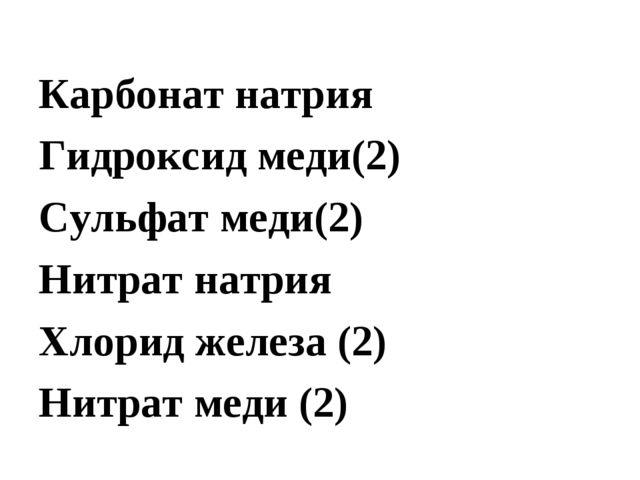 Карбонат натрия Гидроксид меди(2) Сульфат меди(2) Нитрат натрия Хлорид желез...