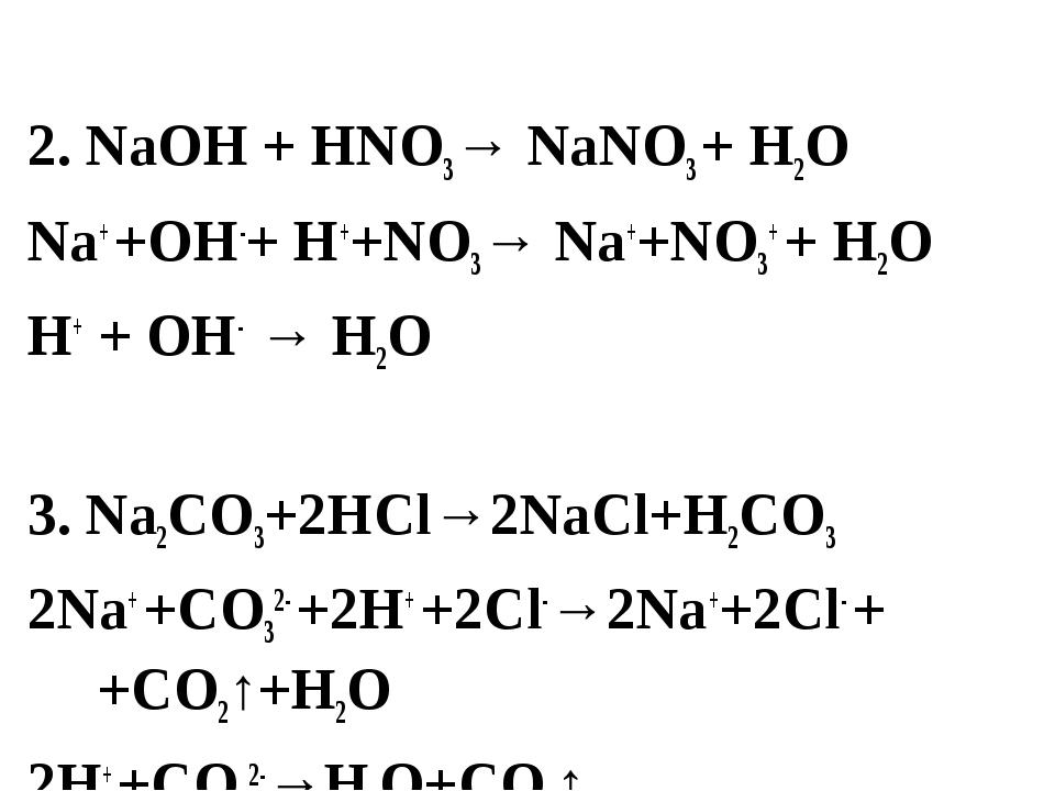 2. NaOH + HNO3→ NaNO3 + H2O Na+ +OH-+ H++NO3→ Na++NO3+ + H2O H+ + OH- → H2O...
