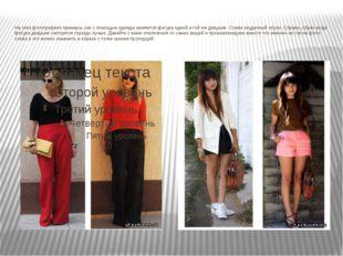 На этих фотографиях примеры, как с помощью одежды меняется фигура одной и той