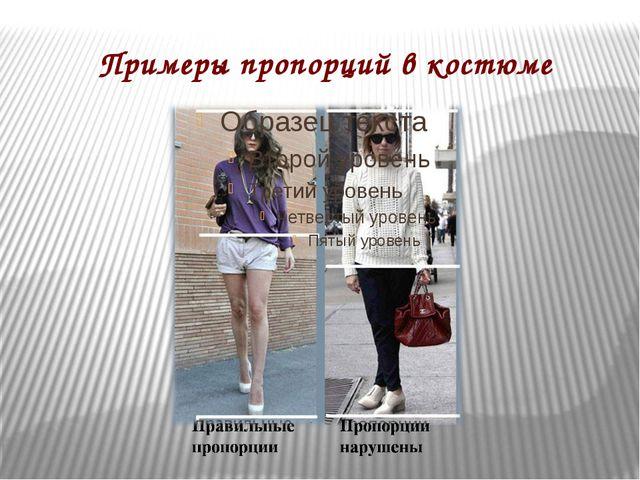 Примеры пропорций в костюме