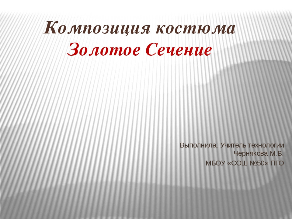 Композиция костюма Золотое Сечение Выполнила: Учитель технологии Чернякова М....