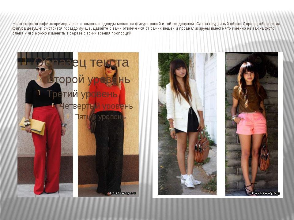 На этих фотографиях примеры, как с помощью одежды меняется фигура одной и той...