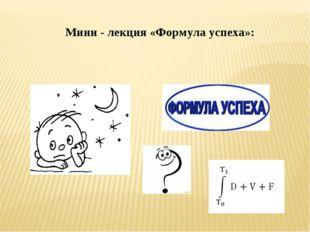 Мини - лекция «Формула успеха»: