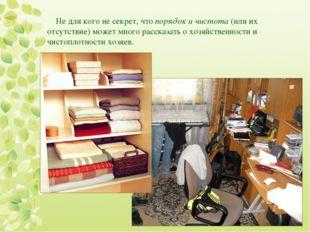 Не для кого не секрет, чтопорядок и чистота(или их отсутствие) может много
