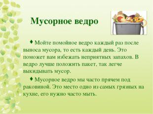 Мусорное ведро Мойте помойное ведро каждый раз после выноса мусора, то есть к