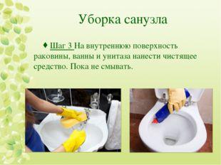 Уборка санузла Шаг 3На внутреннюю поверхность раковины, ванны и унитаза нане