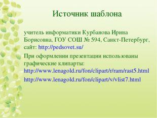 Источник шаблона учитель информатики Курбанова Ирина Борисовна, ГОУ СОШ № 594
