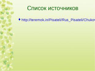 Список источников http://teremok.in/Pisateli/Rus_Pisateli/Chukovski/Fedorino_