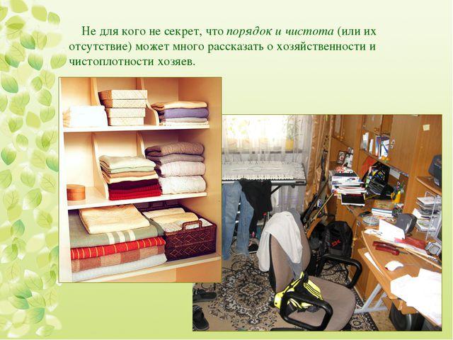 Не для кого не секрет, чтопорядок и чистота(или их отсутствие) может много...