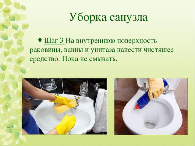Уборка санузла Шаг 3На внутреннюю поверхность раковины, ванны и унитаза нане...