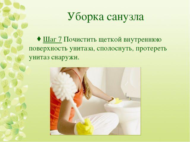 Уборка санузла Шаг 7Почистить щеткой внутреннюю поверхность унитаза, сполосн...