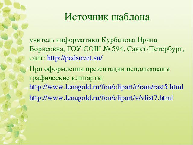 Источник шаблона учитель информатики Курбанова Ирина Борисовна, ГОУ СОШ № 594...