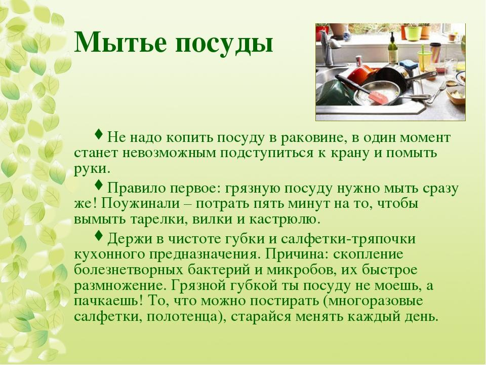 Мытье посуды Не надо копить посуду в раковине, в один момент станет невозможн...