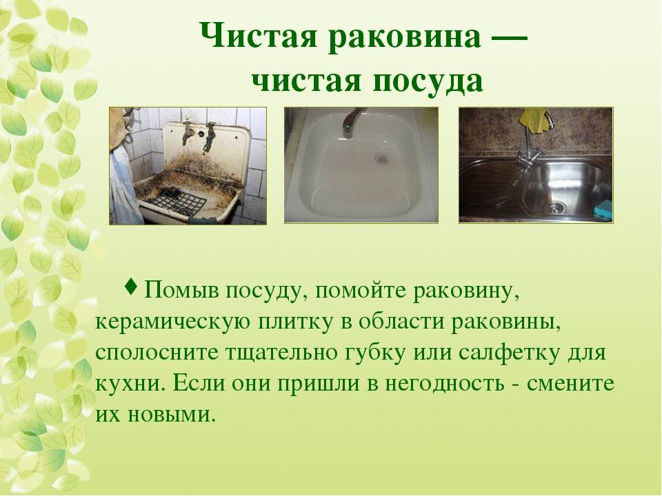 Чистая раковина — чистая посуда Помыв посуду, помойте раковину, керамическую...