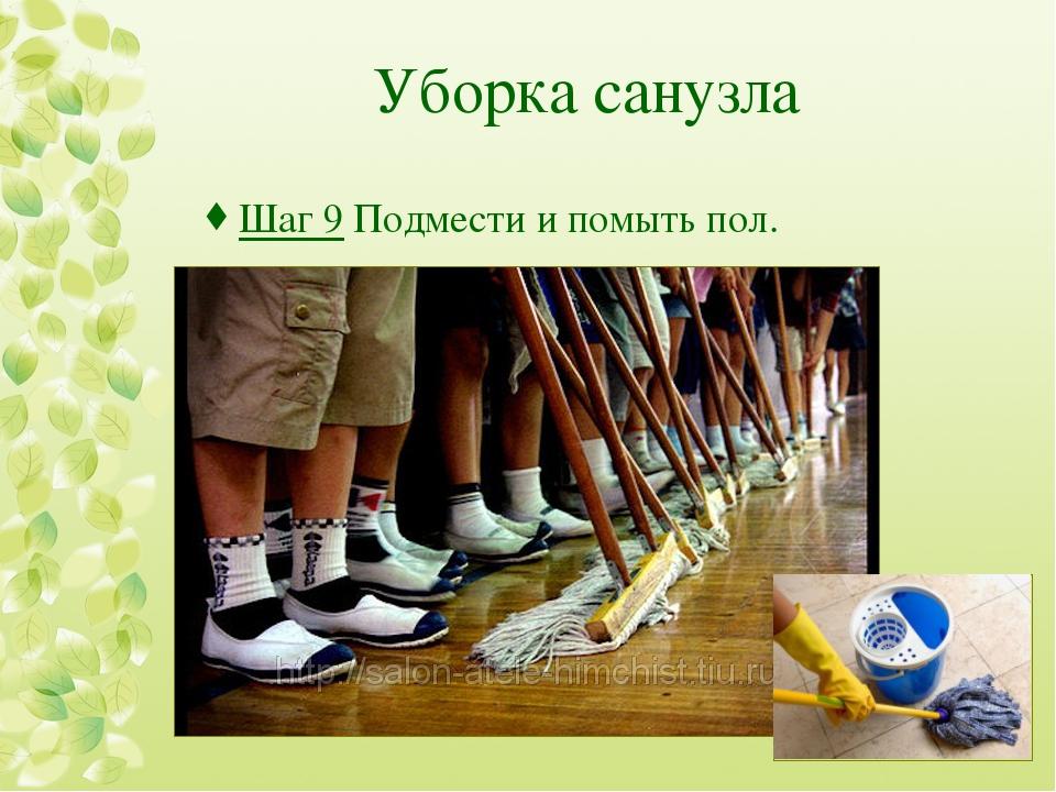 Уборка санузла Шаг 9Подмести и помыть пол.