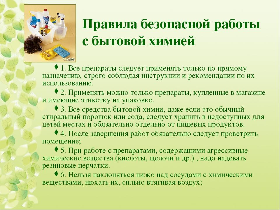Правила безопасной работы с бытовой химией 1. Все препараты следует применять...