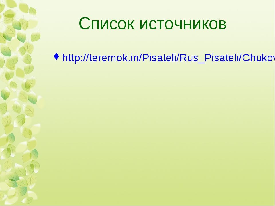 Список источников http://teremok.in/Pisateli/Rus_Pisateli/Chukovski/Fedorino_...