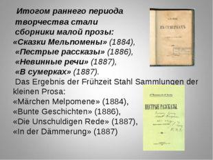 Итогом раннего периода творчества стали сборники малой прозы: «Сказки Мельпо