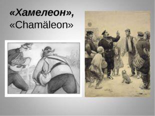 «Хамелеон», «Chamäleon»