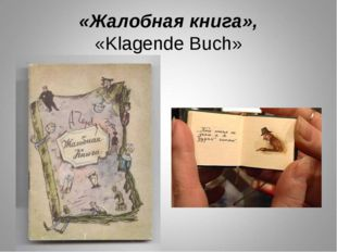 «Жалобная книга», «Klagende Buch»