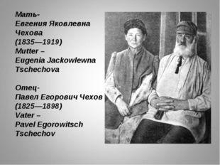 Мать- Евгения Яковлевна Чехова (1835—1919) Mutter – Eugenia Jackowlewna Tsche