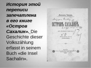 История этой переписи запечатлена в его книге «Остров Сахалин». Die Geschicht