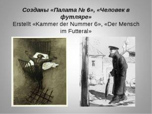 Созданы «Палата № 6», «Человек в футляре» Erstellt «Kammer der Nummer 6», «De