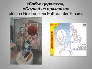 «Бабье царство», «Случай из практики» «Indian Reich», «ein Fall aus der Praxi