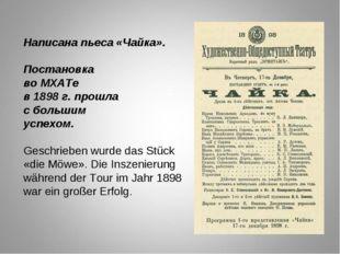 Написана пьеса «Чайка». Постановка во МХАТе в 1898 г. прошла с большим успехо