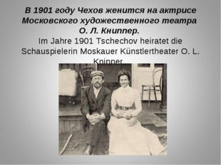 В 1901 году Чехов женится на актрисе Московского художественного театра О. Л.