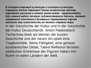 В истории мировой культуры и истории культуры Германии Антон Павлович Чехов о