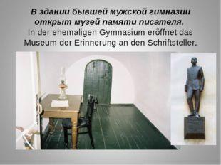 В здании бывшей мужской гимназии открыт музей памяти писателя. In der ehemali