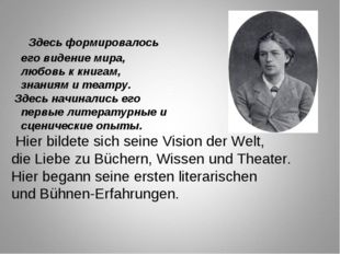 Здесь формировалось его видение мира, любовь к книгам, знаниям и театру. Зде