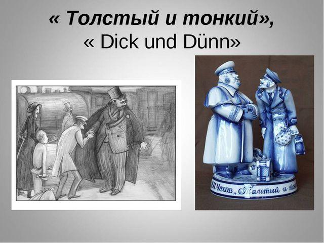 « Толстый и тонкий», « Dick und Dünn»