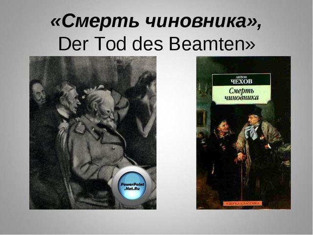 «Смерть чиновника», Der Tod des Beamten»