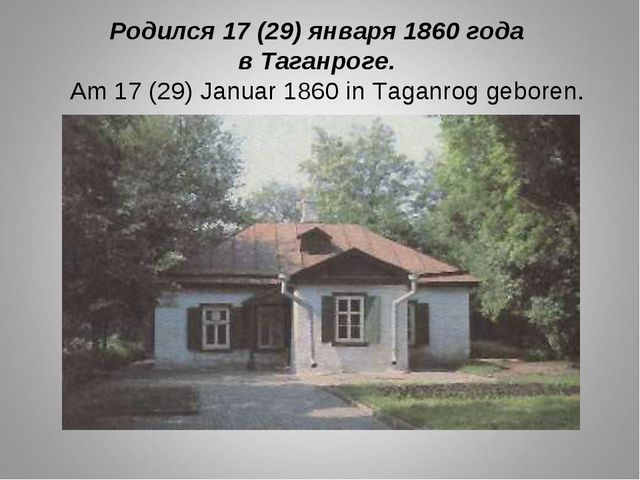 Родился 17 (29) января 1860 года в Таганроге. Am 17 (29) Januar 1860 in Tagan...