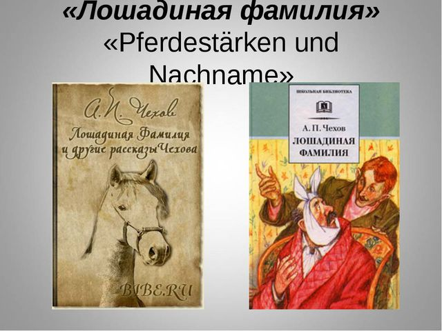 «Лошадиная фамилия» «Pferdestärken und Nachname»