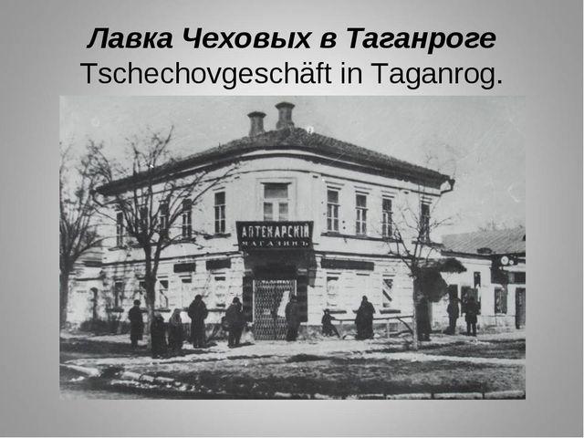 Лавка Чеховых в Таганроге Tschechovgeschäft in Taganrog.