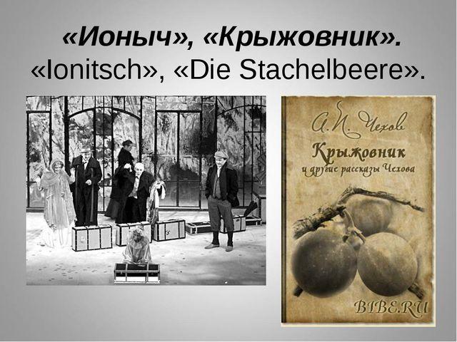 «Ионыч», «Крыжовник». «Ionitsch», «Die Stachelbeere».