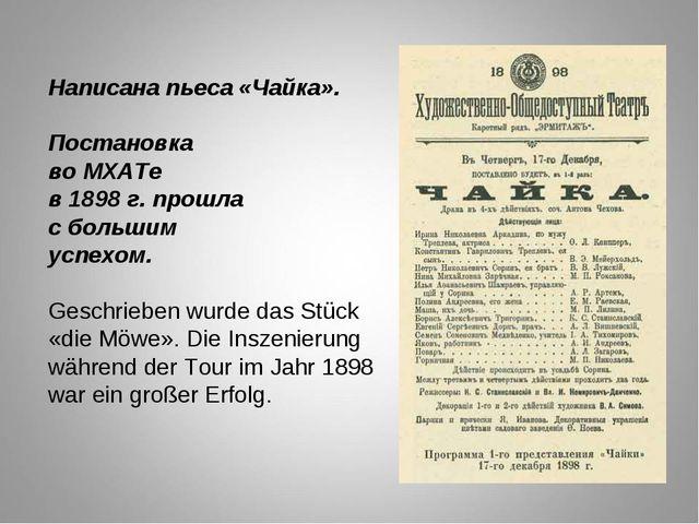 Написана пьеса «Чайка». Постановка во МХАТе в 1898 г. прошла с большим успехо...