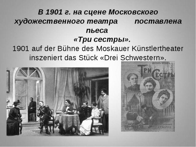 В 1901 г. на сцене Московского художественного театра поставлена пьеса «Три с...