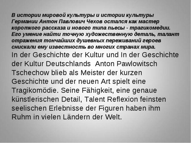 В истории мировой культуры и истории культуры Германии Антон Павлович Чехов о...