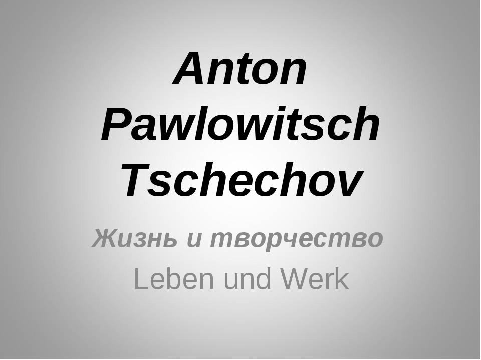 Anton Pawlowitsch Tschechov Жизнь и творчество Leben und Werk