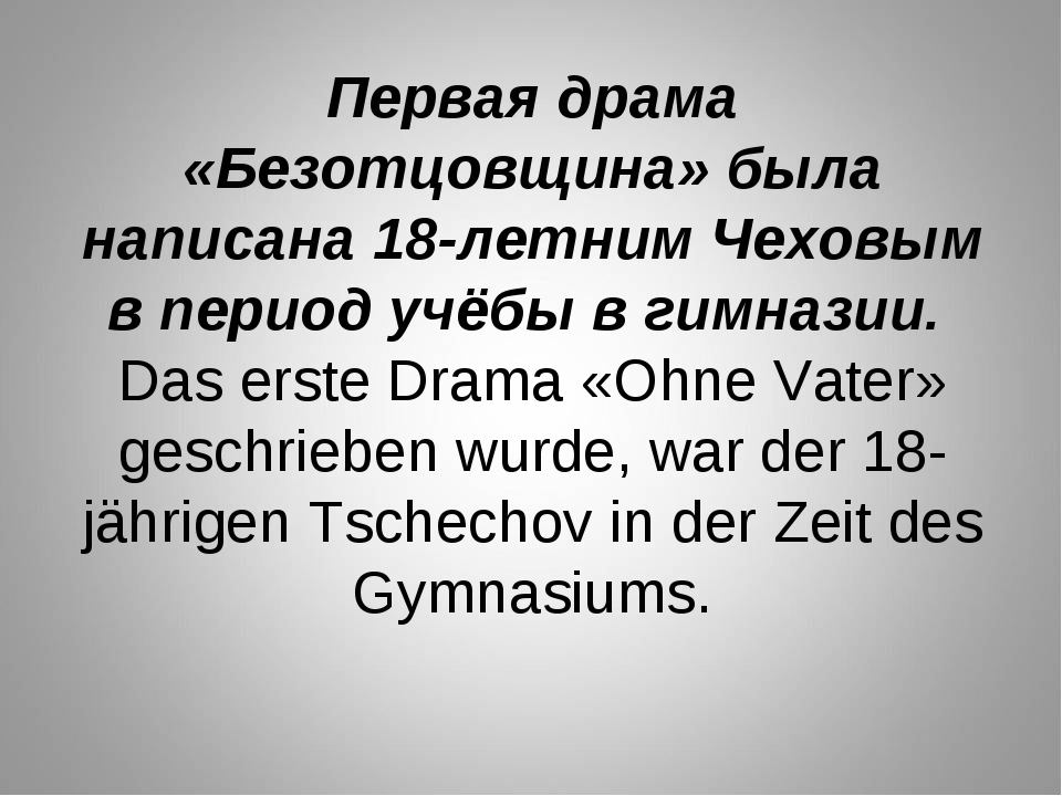 Первая драма «Безотцовщина» была написана 18-летним Чеховым в период учёбы в...