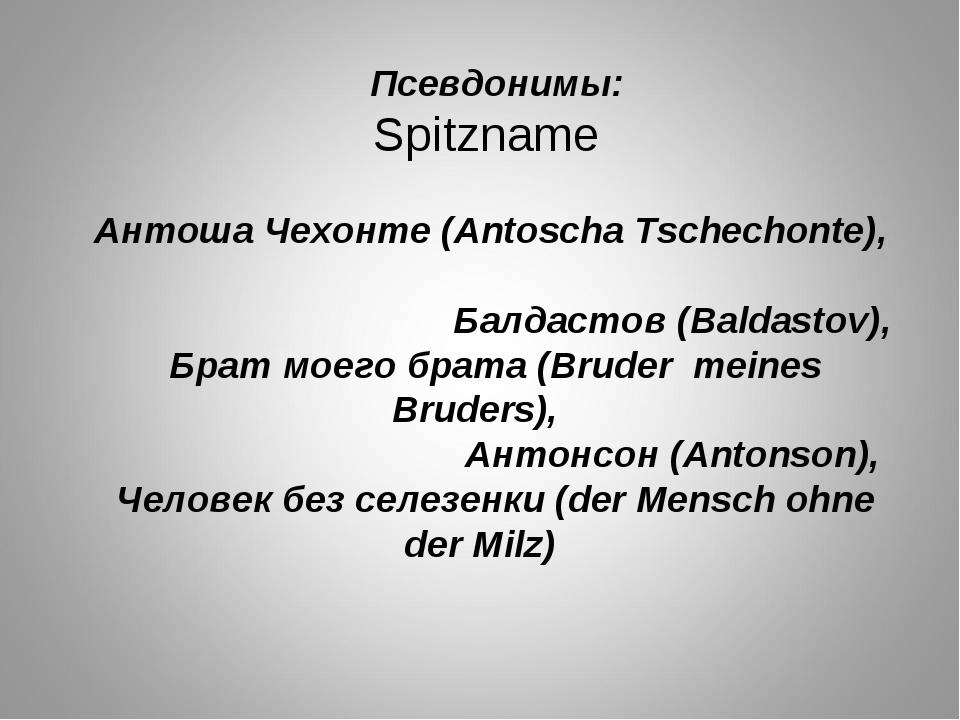 Псевдонимы: Spitzname Антоша Чехонте (Antoscha Tschechonte), Балдастов (Bal...